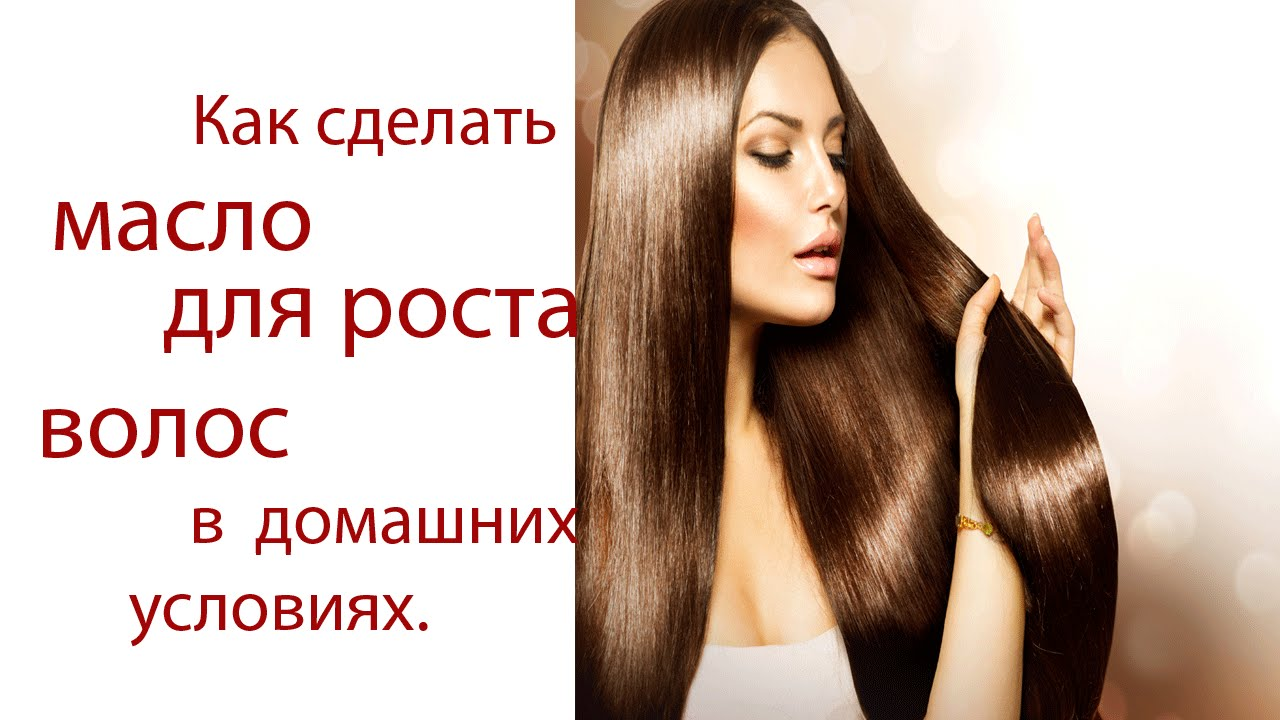 Улучшить рост волос домашних условиях