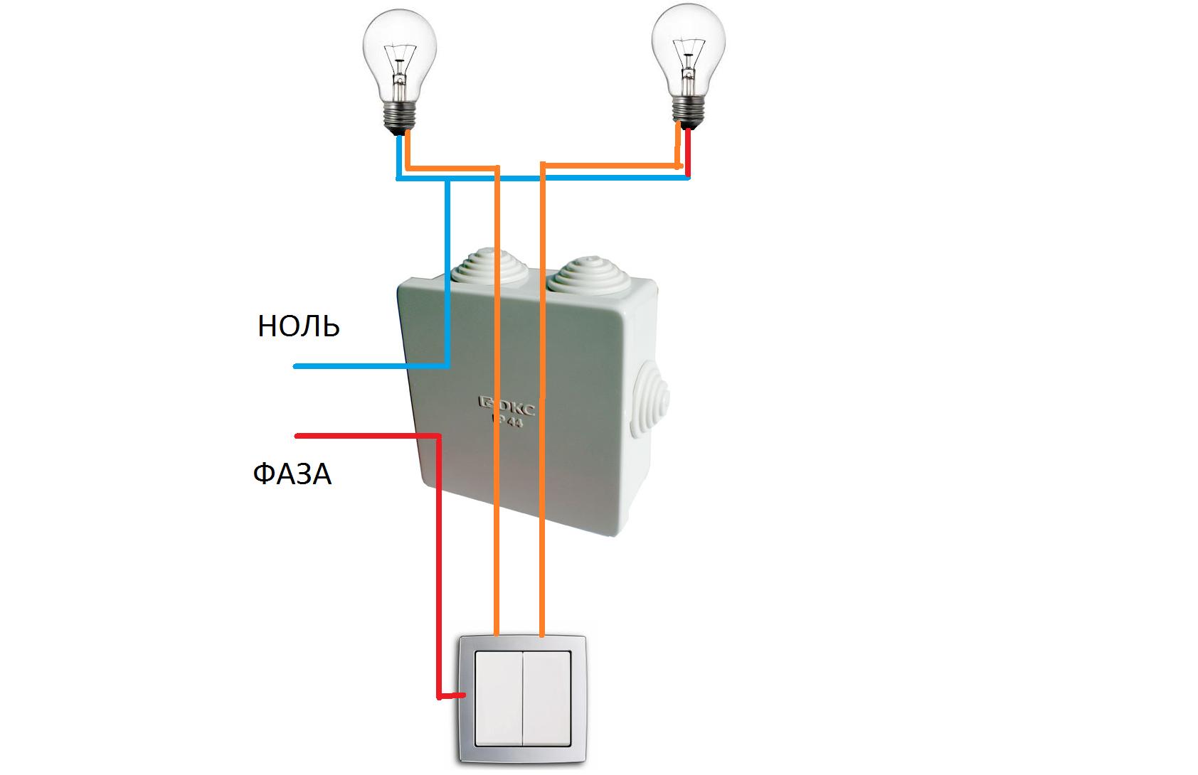 Схема установки выключателя с двумя клавишами