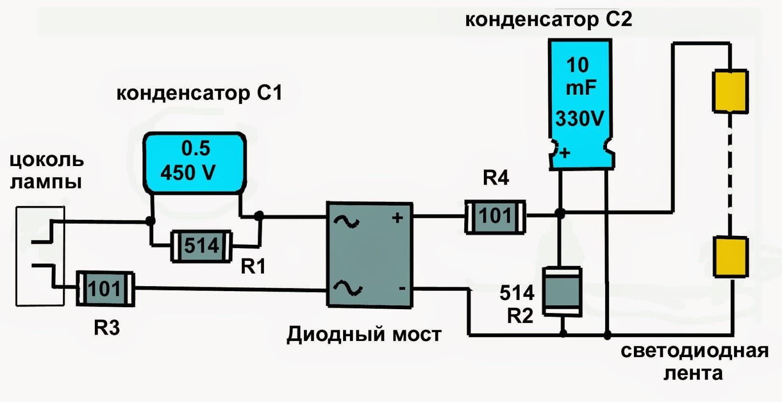 Монтажная схема светодиодной лампы