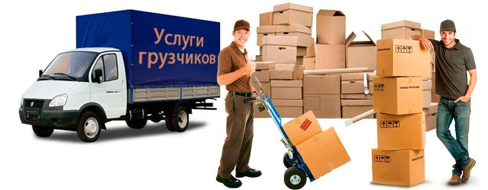 Аккуратные и быстрые грузчики от компании БЕСТ-ГРУЗЧИК